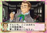 Sakura Taisen SEGA Saturn The drunk idiot Komeda, who happens to be your boss.