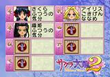 Sakura Taisen 2: Kimi, Shinitamou Koto Nakare SEGA Saturn Your current relationship status