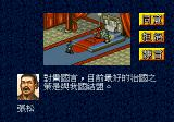 Romance of the Three Kingdoms V Genesis Audience (Chinese)