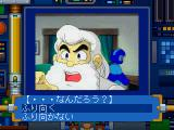 Super Adventure Rockman PlayStation Select your answer to take the plot in one of two directions.