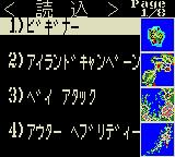 Daisenryaku G Game Gear Choose a map.
