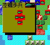 Daisenryaku G Game Gear Enemy phase: Red replenishes a damaged unit.
