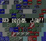 Daisenryaku G Game Gear The red capital is taken over.