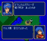 Fire Emblem: Monshō no Nazo SNES Dialogue