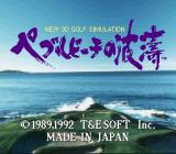 True Golf Classics: Pebble Beach Golf Links SNES Title screen (Japanese release)