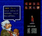 Cyborg 009 SNES Selecting the cyborgs for the next mission