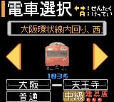 Densha de Go! 2 Game Boy Color Select the train you want to drive.