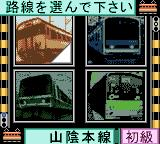 Densha de Go! Game Boy Color Choose a train.