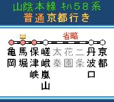Densha de Go! Game Boy Color The line diagram shows which stations are skipped.