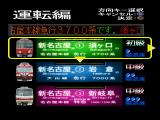 Densha de Go! Nagoya Railroad PlayStation There are six different lines to begin with.