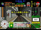 Densha de Go! Nagoya Railroad PlayStation This journey starts underground.