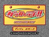 Getter Love!! Panda Love Unit Nintendo 64 Title screen