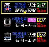 Densha de Go! 2 Neo Geo Pocket Color Choose from various types of trains - green means easy difficulty.