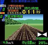 Densha de Go! 2 Neo Geo Pocket Color The lower tight signal means no speed restriction ahead.