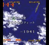 1941: Counter Attack SuperGrafx Starting the game with the P-38.