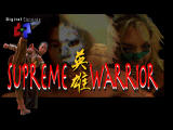 Supreme Warrior DOS Title screen