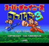 Super Chinese World 3 SNES Title screen