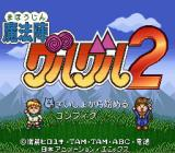 Mahōjin GuruGuru 2 SNES Title screen