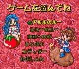Super Nazo Puyo: Rulue no Roux SNES Main menu