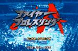 Fire Pro Wrestling Game Boy Advance Title screen (Japanese)