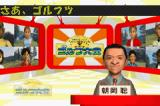 JGTO Kounin Golf Master: Japan Golf Tour Game Game Boy Advance This man will announce the upcoming games.