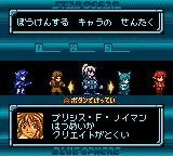 Star Ocean: Blue Sphere Game Boy Color Selecting 3 playable characters for a team.