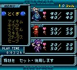 Star Ocean: Blue Sphere Game Boy Color Team menu