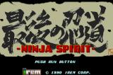 Ninja Spirit TurboGrafx-16 Title screen (JPN)