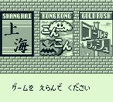 Shanghai Pocket Game Boy Select your game