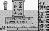 Graduation WonderSwan Scheduling the days that glasses will work.