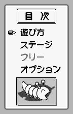Slither Link WonderSwan Main menu