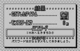 Umitsuri ni Ikou! WonderSwan Cleared area with new password.