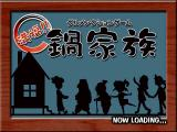 Manpuku!! Nabe Kazoku PlayStation One of the many different neat loading screens.
