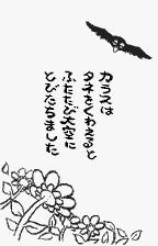 Tane o Maku Tori WonderSwan Rejoice flowers, the crying crow comes!