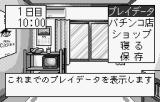 Fever: Sankyo Koushiki Pachinko Simulation WonderSwan The collection room