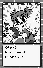 Rainbow Islands: Putty's Party WonderSwan Now you can get wings!