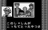 Goraku Ō Tango! WonderSwan We here see the young puzzler orthographer with his family.