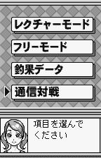 Fishing Freaks: BassRise for WonderSwan WonderSwan Main menu