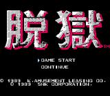 P.O.W.: Prisoners of War NES Japanese title screen.