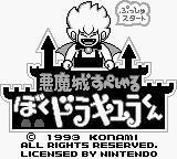 Kid Dracula Game Boy Japanese title screen.