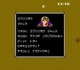 Labyrinth NES Opening story