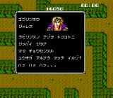 Labyrinth NES Jareth the Goblin King is gloating.