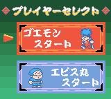 Ganbare Goemon: Hoshizorashi Dynamites Arawaru!!  Game Boy Color Who will you play as?