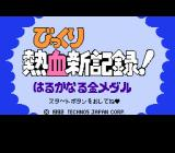 Crash 'N the Boys: Street Challenge NES Japanese title screen