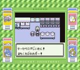 Pocket Monsters Midori Game Boy Your first pokemon... awaits you on that desk.