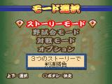 The Kendo ~Ken no Hanamichi~ PlayStation Game menu