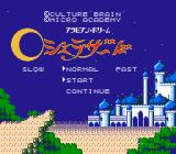 The Magic of Scheherazade NES Japanese title screen.