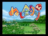Nushi Tsuri 64 Nintendo 64 Title screen