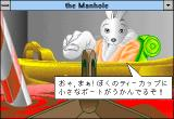 The Manhole: New and Enhanced Windows 3.x Inside the tea cup (Japanese)