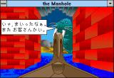 The Manhole: New and Enhanced Windows 3.x Meeting the Walrus (Japanese)